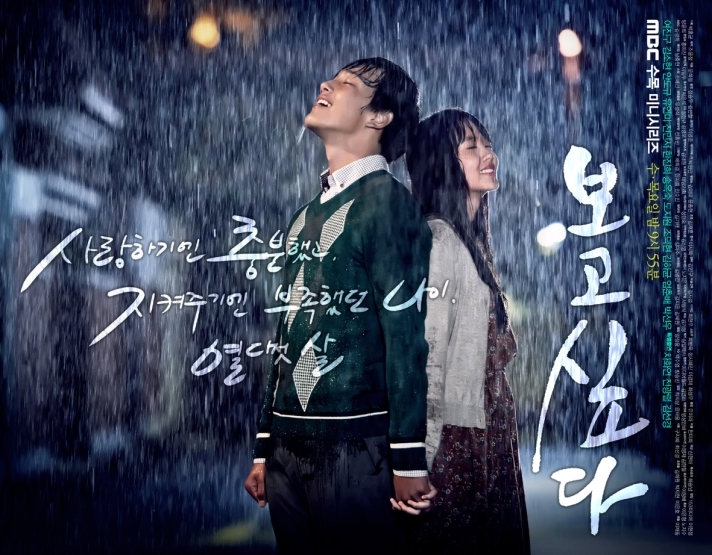 i-miss-you-poster4